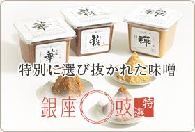 特別に選び抜かれた味噌 銀座 KUKI
