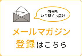 情報をいち早くお届け メールマガジン登録はこちら