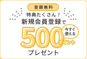 登録無料 特典さくさん!新規会員登録で今すぐ使える500ポイントプレゼント