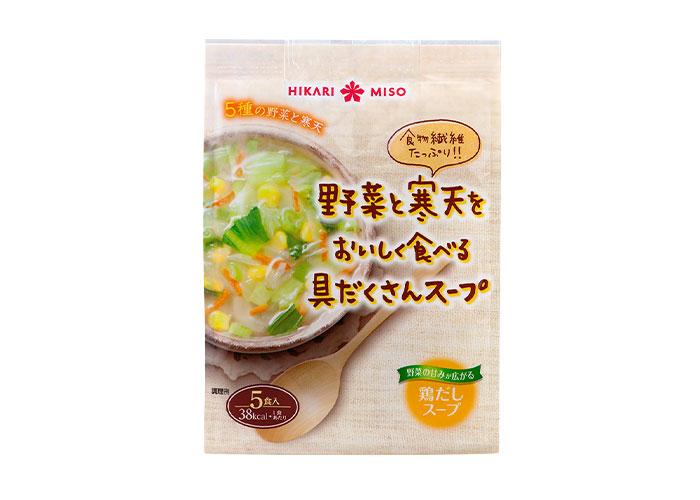 寒天をおいしく食べる具だくさんスープ