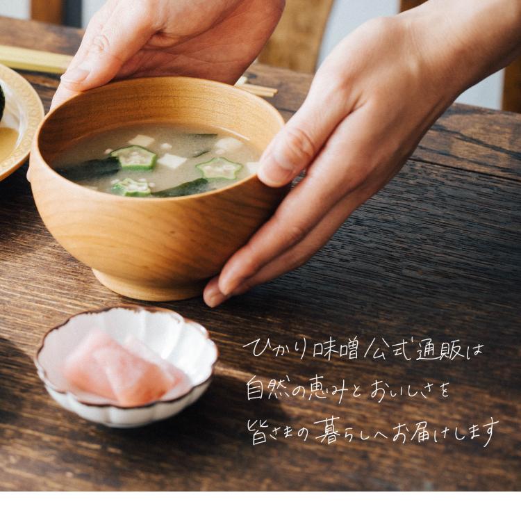 ひかり味噌󠄀󠄀公式通販サイトは自然の恵みとおいしさを皆さまの暮らしへお届けします