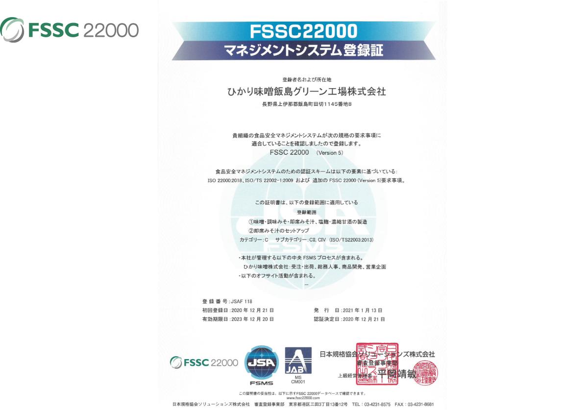 「FSSC 22000」